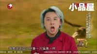 2017欢乐喜剧人艾伦\杨凯\黄才伦 开心麻花小品全集《中华小当家