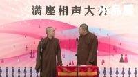 2017最新相声大全 刘云天\曹云金相声全集《五行诗》