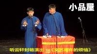 刘云天\曹云金羊年封箱爆笑新作相声全集《文艺青年的烦恼》