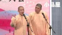 2017最新相声 刘云天\曹云金对口相声全集《我的好兄弟》