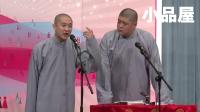 2017最新相声 曹云金刘云天经典对口相声全集《快乐男声》