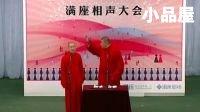2017最新相声全大全 刘云天\曹云金相声全集《汾河湾》