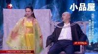 2017赵家班最新小品 田娃\张晓伟