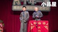 2017十年一鉴北京专场 苗阜\王声相声全集《老子老子》