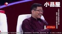 2017笑声传奇第一季 蔡明化身惊艳人鱼姑姑 20170528期
