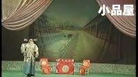 河南豫剧大全:《刘墉双开铡》