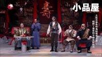 2017赵家班小品 田娃\王小虎\丫