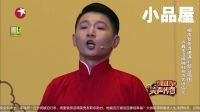 2017彩虹合唱团\相声新势力卢鑫玉浩相声大全《你的打开方式不对
