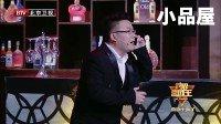 2017跨界喜剧王 东子小品搞笑大全《爵士高手》