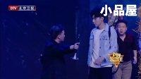 2017跨界喜剧王 王博文\(杨冰)杨树林小品全集《百鸟朝凤》