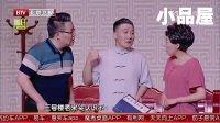 2017跨界喜剧王 赵家班(杨冰)杨树林小品全集《二胎三十六计》
