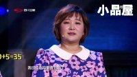 20170807期喜剧班的春天 赵千敬\贾玲小品全集《剩女的烦恼》