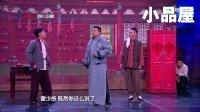 20170827喜剧班的春天 朱天福\张泰维\贾玲小品全集《要帐记》