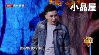 跨界喜剧王 王博文\赵家班杨树林(杨冰)小品全集《我的老爸是奇葩