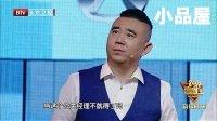 20170916期跨界喜剧王 曹杨\杜勇\(杨冰)杨树林小品全集《招聘》