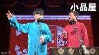 2017.10.12 德云三队广德楼剧场纲丝节专场《学英语》樊泉林 于筱