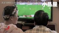 2017大兵哈利油传 大兵小品全集《世界杯》
