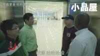 2017大兵哈利油传 大兵小品全集《电梯糗事》