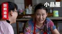 <b>2017大兵哈利油传 大兵小品全集《女人们》</b>