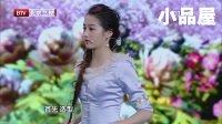 20171014期跨界喜剧王 关晓彤\(杨冰)杨树林小品全集《灰姑娘后传