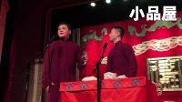 2017.10.22 德云一队德云社剧场《学英语》高峰 栾云平_德云社