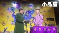 2017.11.8 德云八队三庆园剧场《武坠子》李九天 杨九郎_德云社_