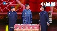 20171202喜剧总动员 郭涛\相声新势力卢鑫玉浩相声《疯狂的相声》