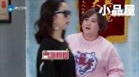 20180113喜剧总动员 江一燕\郭涛