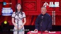 20180120喜剧总动员 秦岚\郭德纲相声全集《这个郭,岚不住》