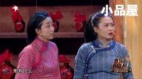 20180121期欢乐喜剧人 贾金金\开心麻花小品全集《你的名字》