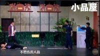20161103欢脱定律魏翔小品 开心麻花小品全集《最囧银行大劫案》