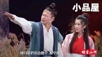 20161208欢脱定律 魏翔\付然\李宝儿 开心麻花小品全集《大话戏游