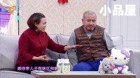 20180213山东春晚小品 赵家班李