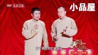 20180218北京春晚小品大全 苗阜王声相声全集《一享开天》