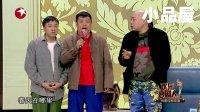 20180225欢乐喜剧人 张小伟\小超