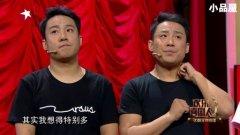 20180401欢乐喜剧人 陈嘉男 郭阳郭亮小品大全《背靠背拥抱》