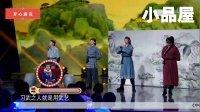20180505王彦凯 许吴彬 许慧强 开心麻花小品全集《如此师徒》