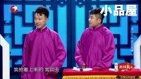 20180818相声有新人 张番 刘铨淼相声大全《相声有新人》