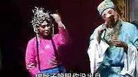 河南豫剧大全:《周积德赶爹》